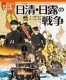 日清・日露の戦争 おはなし日本の歴史<絵本版>19