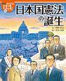 日本国憲法の誕生 おはなし日本の歴史<絵本版>23