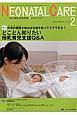 ネオネイタルケア 29-2 2016.2 特集:科学的根拠-エビデンス-を知れば自信を持ってケアできる! とことん知りたい母乳育児支援Q&A 新生児医療と看護専門誌