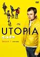 ユートピア/UTOPIA シーズン1 DVD-BOX