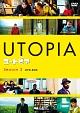 ユートピア/UTOPIA シーズン2 DVD-BOX