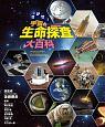 さがせ!宇宙の生命探査大百科
