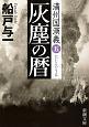 灰塵の暦 満州国演義5