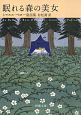 眠れる森の美女 シャルル・ペロー童話集