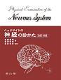 ベッドサイドの神経の診かた<改訂18版>