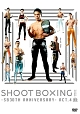 SHOOT BOXING2015~SB30th Anniversary~act.4