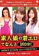 素人娘達の着エロでなんと160分!IMPACT ATTACK DVDBOXオムニバスDVD Vol.7