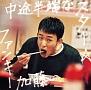 中途半端なスター(DVD付)