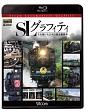 ビコム鉄道スペシャルBD SLグラフィティ 今を駆ける日本の蒸気機関車
