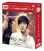 カインとアベル DVD-BOX1 <シンプルBOX>