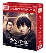 カインとアベル DVD-BOX2 <シンプルBOX>