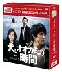 犬とオオカミの時間 DVD-BOX1 <シンプルBOX>