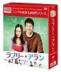 ラブリー・アラン DVD-BOX1 <シンプルBOX>