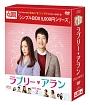 ラブリー・アラン DVD-BOX2 <シンプルBOX>