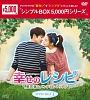 幸せのレシピ~愛言葉はメンドロントット DVD-BOX1 <シンプルBOX>