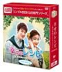 幸せのレシピ~愛言葉はメンドロントット DVD-BOX2 <シンプルBOX>
