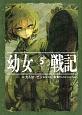 幼女戦記 Abyssus abyssum invocat (5)