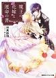 魔王の花嫁と運命-さだめ-の書 男装王女と誓いのくちづけ