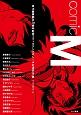 comic M 早川書房創立70周年記念コミックアンソロジー★ミステリ篇