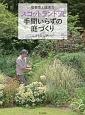 宿根草と低木でスコットランド流手間いらずの庭づくり