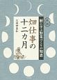 畑仕事の十二ヵ月 暦に学ぶ野菜づくりの知恵<新版>
