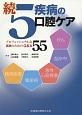続・5疾病の口腔ケア プロフェショナルな実践のためのQ&A55