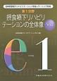 第1分野 摂食・嚥下リハビリテーション<第2版> 日本摂食・嚥下リハビリテーション学会eラーニング対