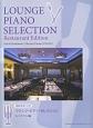 ラウンジ・ピアノ・セレクション 〈レストラン編〉 模範演奏CD付