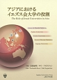 アジアにおけるイエズス会大学の役割