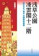 浅草公園凌雲閣十二階 失われた〈高さ〉の歴史社会学