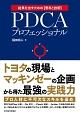 PDCAプロフェッショナル 結果を出すための【思考と技術】 トヨタの現場×マッキンゼーの企画=最強の実践力