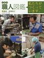 企業内 職人図鑑 機械・金属加工 私たちがつくっています。(9)
