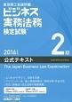 ビジネス実務法務 検定試験 2級 公式テキスト 2016