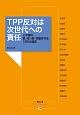 TPP反対は次世代への責任 この国の医・食・農・労働を守る16氏の提言