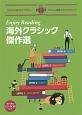 Enjoy Reading 海外クラシック傑作選 CD-ROM付き やさしい英語でステップアップ
