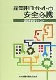 産業用ロボットの安全必携<第3版> 特別教育用テキスト