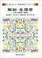解剖・生理学-人体の構造と機能- 新スタンダード栄養・食物シリーズ3