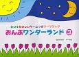 ひいてたのしいゲームつきワークブック おんぷワンダーランド (3)