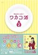ワカコ酒 Season2 DVD-BOX