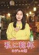 私に乾杯~ヨジュの酒 DVD-BOX