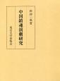 中国鎮魂演劇研究