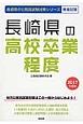 長崎県の公務員試験対策シリーズ 長崎県の高校卒業程度 教養試験 2017