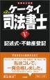 ケータイ司法書士 記述式・不動産登記<第2版> (5)