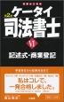 ケータイ司法書士 記述式・商業登記<第2版> (6)