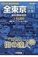 街の達人 全東京 23区+多摩 便利情報地図<2版>
