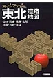 スーパーマップル 東北道路地図<7版> 仙台・宮城・福島・山形 秋田・岩手・青森