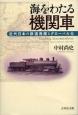 海をわたる機関車 近代日本の鉄道発展とグローバル化