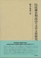 院政鎌倉期説話の文章文体研究