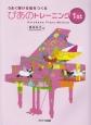うまく弾ける指をつくる ぴあのトレーニング-Kurokawa Piano Method- (1)