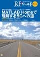 RFワールド MATLAB Homeで理解する5Gへの道 無線と高周波の技術解説マガジン(31)
